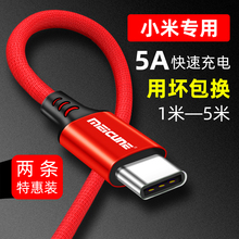 (小)米数据线5A超级闪充ma8电线(小)米d2 9e9Pro5G红米K20proNot