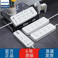 飞利浦插排插板带线多功能家ma10排插长d2插座面板多孔插线板