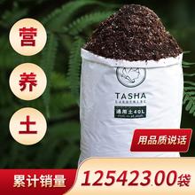 塔莎的花园ma花通用型泥to植土壤有机花土种菜家用陶粒