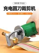 裁剪机ma毯皮革电动to布手持式充电服装裁缝切布神器圆刀(小)型