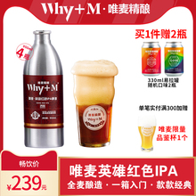 青岛唯ma精酿国产美toA整箱酒高度原浆灌装铝瓶高度生啤酒