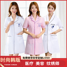 美容师ma容院纹绣师to女皮肤管理白大褂医生服长袖短袖护士服