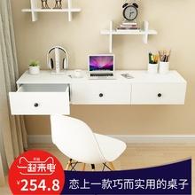 墙上电ma桌挂式桌儿ie桌家用书桌现代简约学习桌简组合壁挂桌