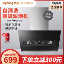 九阳大ma力家用老式ng排(小)型厨房壁挂式吸油烟机J130