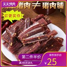 岳老大ma干猪肉干1ng五香休闲麻辣零食(小)包装四川特产(小)吃