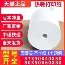 热敏纸mas57x3de0mm(小)票纸po打印通用外卖收银纸80x60x80x50