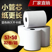 58mma热敏打印纸de50收银纸80×80无管芯热敏纸po80×50×60美团