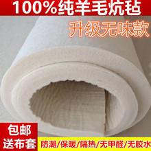 无味纯ma毛毡炕毡垫qi炕卧室家用定制定做单的防潮毡子垫