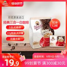 火船印ma原装进口三xu装提神12*37g特浓咖啡速溶咖啡粉