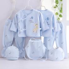 婴儿纯ma衣服新生儿he装0-3个月6春秋冬季初生刚出生宝宝用品