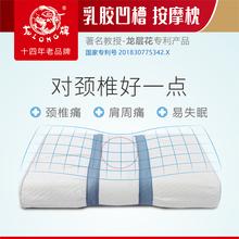龙牌颈ma枕 龙牌保es��枕 凹槽按摩乳胶枕 呵护颈椎专用枕头