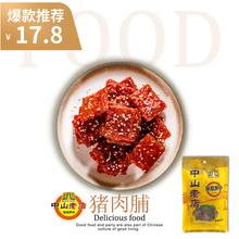 独立(小)ma装猪肉干强tt老店潮汕休闲零食原味黑椒包邮