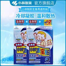 【冰宝ma】(小)林冰宝et用宝宝2盒退烧贴物理降温贴冰贴