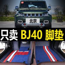 18式ma京bj40ets脚垫全包围专用bj40l大包围地毯式汽车丝圈脚垫