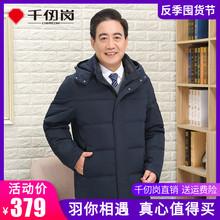 千仞岗ma季新式中老tm装羽绒服可脱卸帽中年爸爸装加厚239661