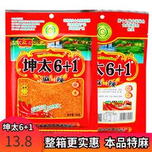 坤太6ma1蘸水30at辣海椒面辣椒粉烧烤调料 老家特辣子面