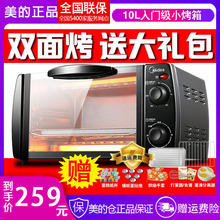 美的 ma1-L10kf108B电烤箱家用烘焙迷你(小)型多功能(小)电烤箱正包邮