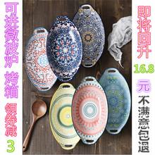创意烤ma菜盘陶瓷芝kf盘烤鱼盘微波炉烤箱专用盘子家用