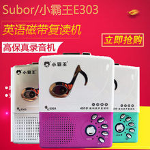 Submar/(小)霸王et03随身听磁带机录音机学生英语学习机播放