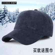 新式秋ma季男士休闲ey灯芯绒中老年户外护耳加厚保暖鸭舌帽子