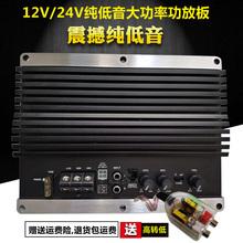 发烧级ma2寸车载纯ey放板大功率12V汽车音响低音炮功放板改装