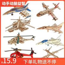 包邮木ma激光3D立lq玩具  宝宝手工拼装木飞机战斗机仿真模型