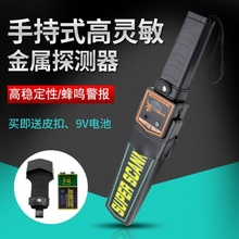 手持式ma棒(小)型工厂as校考场学生手机安检扫描