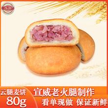 10个包邮云ma3月饼云南as火腿麦饼中秋佳品80克*10个礼盒装