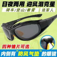 男女户外偏光太阳镜运动骑行眼镜夜ma13防尘风dr托车防风镜