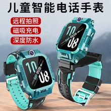 (小)才天ma守护学生电dr男女手表防水防摔智能手表