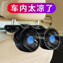 后排车ma风扇12Vdr伏(小)电风扇大货车汽车用车上车内制冷空调电扇