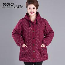 中老年ma加肥加大码ry200斤胖妈妈冬季老太太奶奶棉衣袄外套