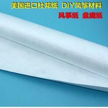 手工布ma子专用用纸an纸空白diy材料风筝自制纸盘纸杜邦