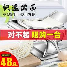 天喜面ma机家用手动an擀面机馄饨饺子皮手摇不锈钢(小)型压面机