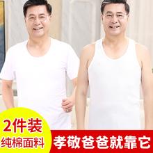 华友源ma老年的男士si纯棉老的老头衫夏季宽松全棉爸爸吸汗衫