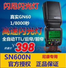 闪尼Sma600N,si步,全自动TTL,适配 Nikon相机D610/750