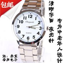品牌中ma年的手表防ta针老的表男表女表大数字钢带石英表包邮
