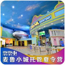 [成都麦鲁(小)ma3-日托管co童票]【日托管】成都麦鲁(小)城欢乐谷店