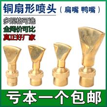 铜扇形ma0头4分6ng寸可调方向喷嘴假山景观水池扁嘴鸭嘴喷泉