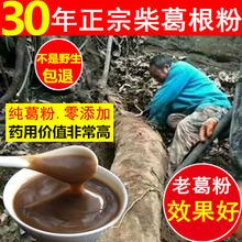 神农架ma野生农家代yi养生深山30年以上纯正品老柴葛粉