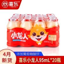 喜乐(小)ma的乳酸菌发ye早餐饮料(小)瓶整箱95ml*20瓶新日期