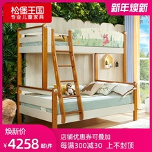 松堡王ma 北欧现代bl童实木高低床子母床双的床上下铺