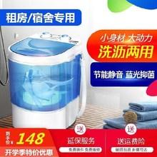 洗衣机ma舍用学生脱ce机迷你学生寝室台式(小)功率轻便懒的(小)型