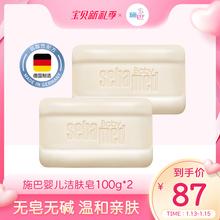 施巴婴ma洁肤皂10io2宝宝宝宝香皂洗手洗脸洗澡专用德国正品进口