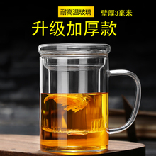 加厚耐热玻ma杯绿茶杯办ci带把盖过滤男女泡茶家用杯子