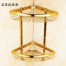 欧式铜ma室角篮 全ci篮 金色置物架卫浴挂件壁挂