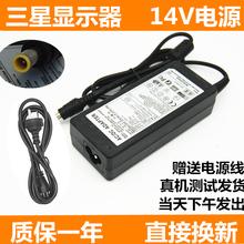 三星显ma器台式适配civ1.43A1.78A2.14A3A电源线液晶显示屏通用