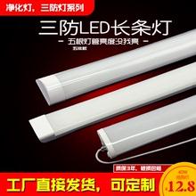 LEDma防灯净化灯cied日光灯全套支架灯防尘防雾1.2米40瓦灯架