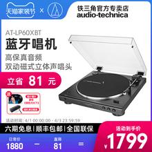 Audmao Tecobca/铁三角AT-LP60XBT黑胶唱机蓝牙留声机发烧复