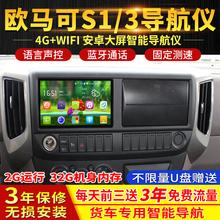 福田欧ma可S1S3ob航CTS奥铃CTX倒车影像行车记录仪车载一体机